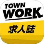 townwork-0