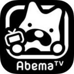abema-0