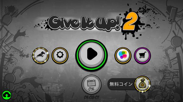 giveit1