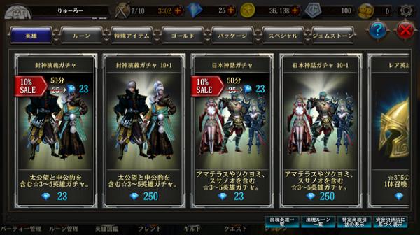 line-eiyuu4