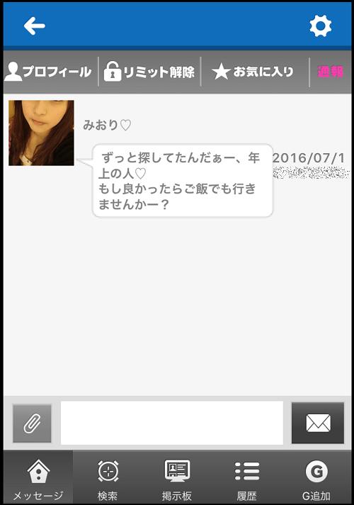 otonachatapp7