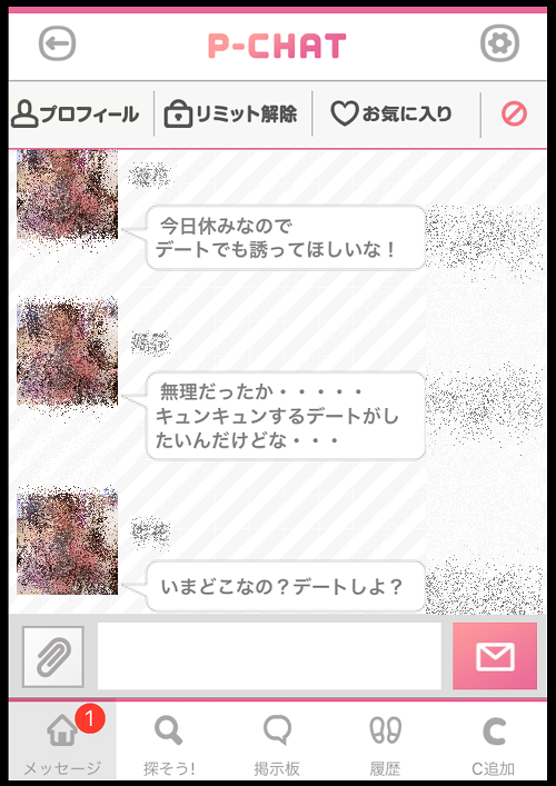 p-chat3
