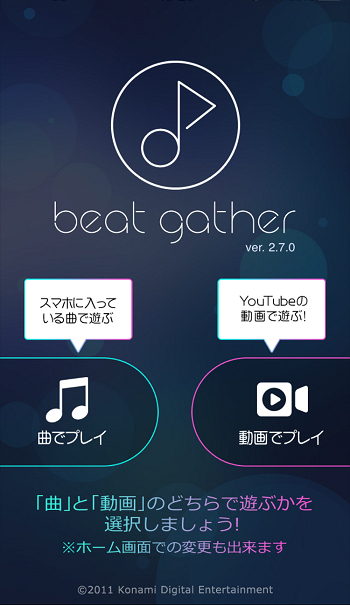 beatgather1