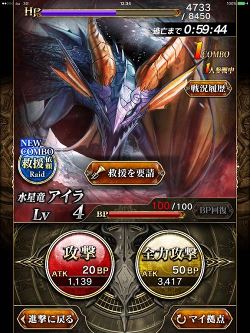 dragongenesis4
