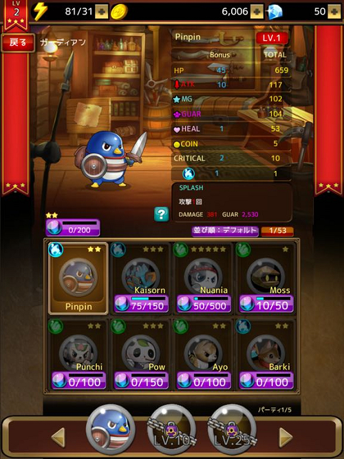 puzzle-guardians5