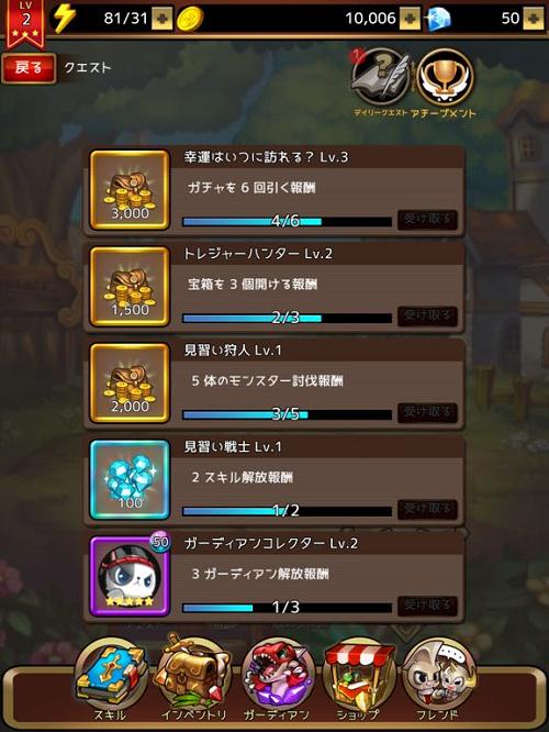 puzzle-guardians6