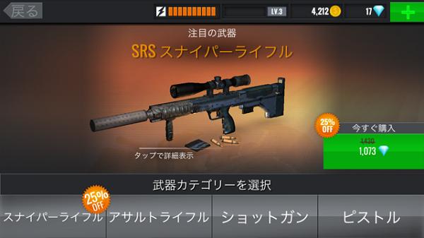 sniper3dassassin4