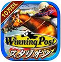 winningpost-stallion