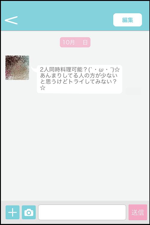 friendschat4
