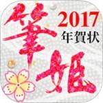 fudehime2017-0