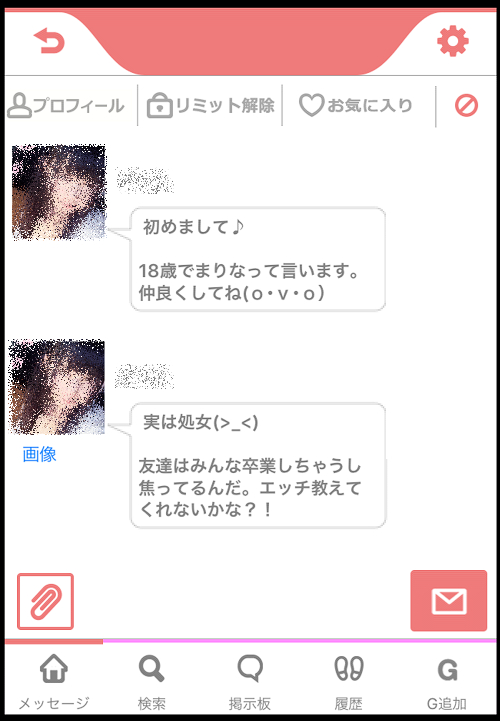 himitsu-talk2