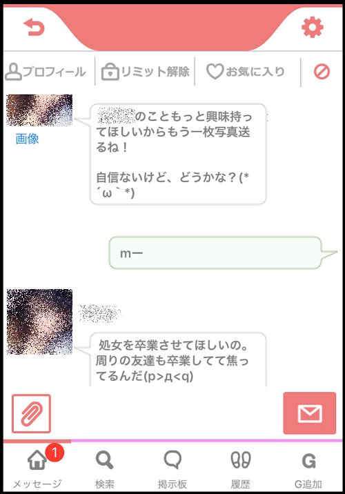 himitsu-talk4