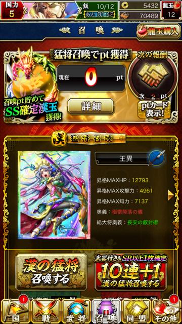 rpg-aonosangokushi4
