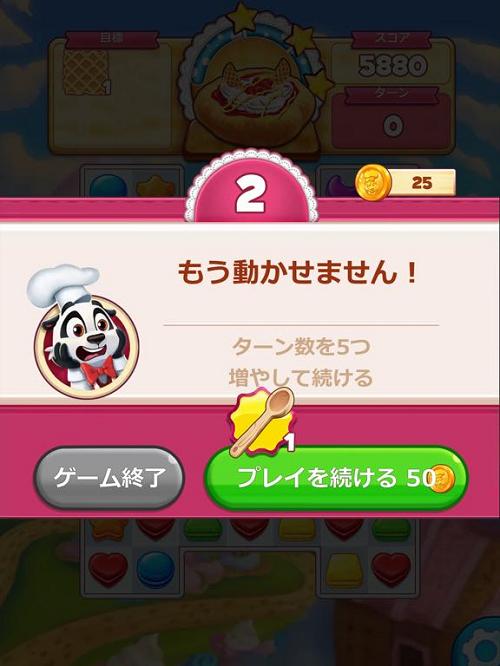 cookiejam4