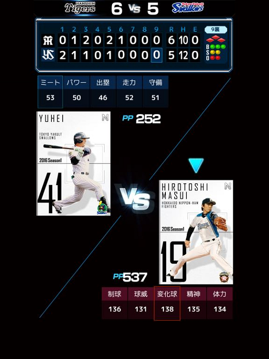 probaseball-tactics3
