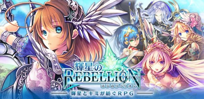 rebellion-8