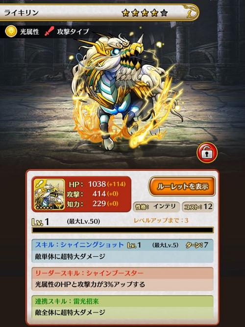 dragonshout4