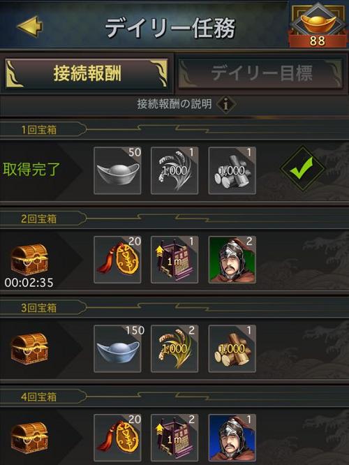 sangokujidai5