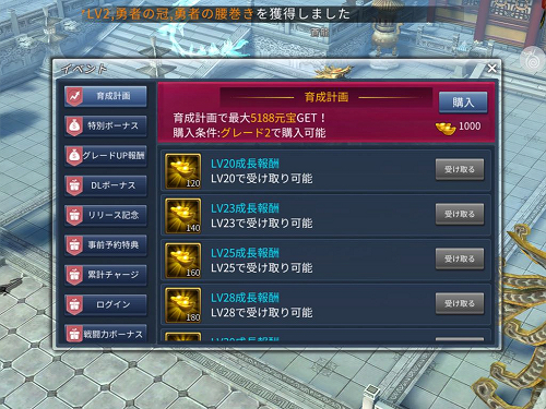tenshidensetsu6