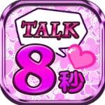8秒Talkチャットアプリ