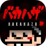 bakahaza-0