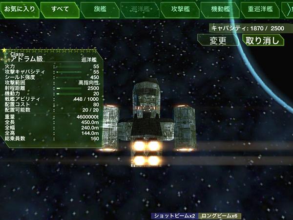 celestialfleet4