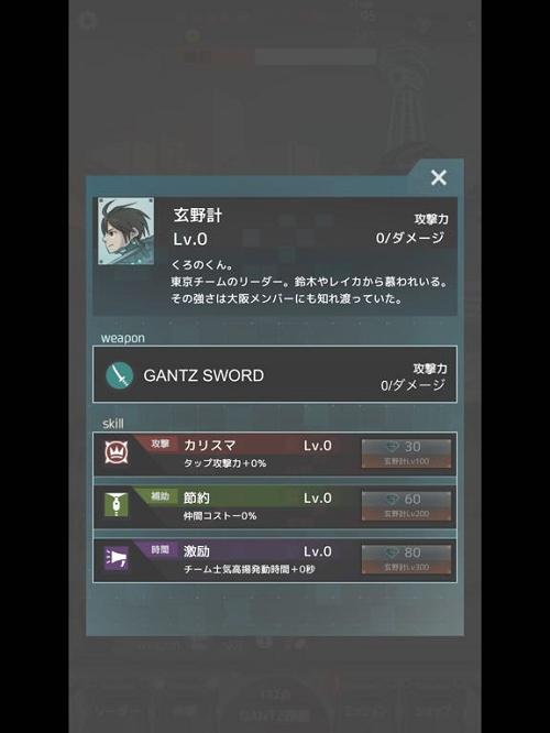 gantz-o3