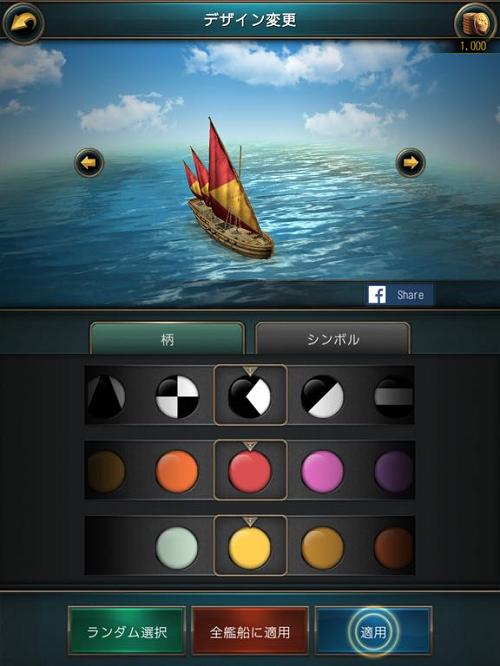 ocean-empire2