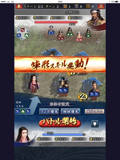 oretachinosengoku2