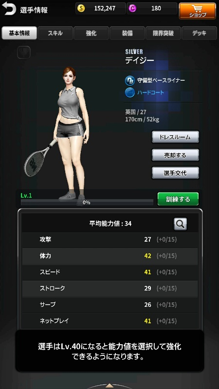 ultimatetennis4