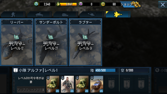 war-commander-rogue-assault4