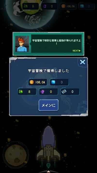 spacefarmertom4