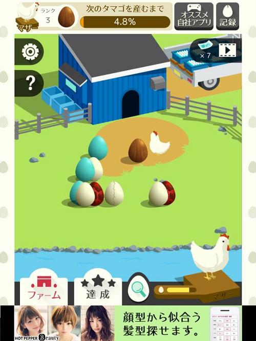 eggfarm2