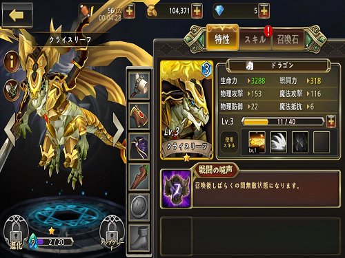 summon-rush4