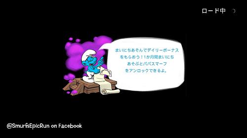 smurfepicrun4
