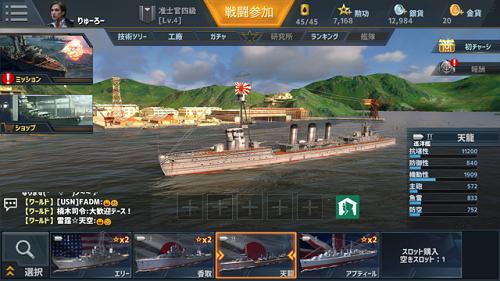 battleshipstrike2