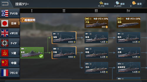 battleshipstrike4