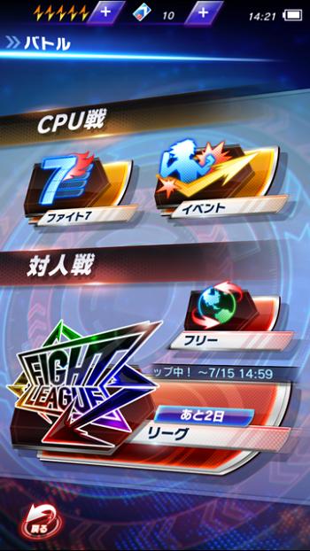 fightleague2